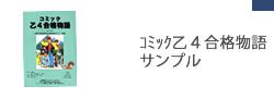 コミック乙4合格物語サンプル