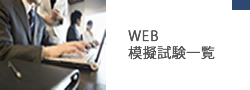 WEBで模擬試験