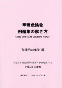 全危協例題集対応「甲種危険物例題集の解き方」30年度版
